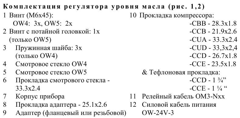 Alco controls OW4 - 8