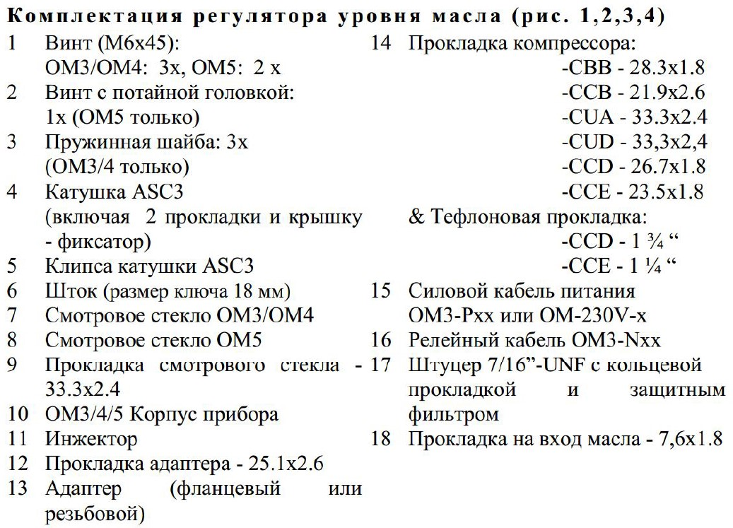 Alco controls TraxOil OM3 - 1