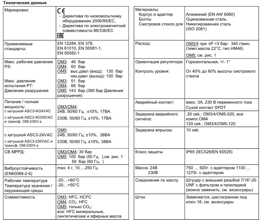 Alco controls TraxOil OM3 - 10