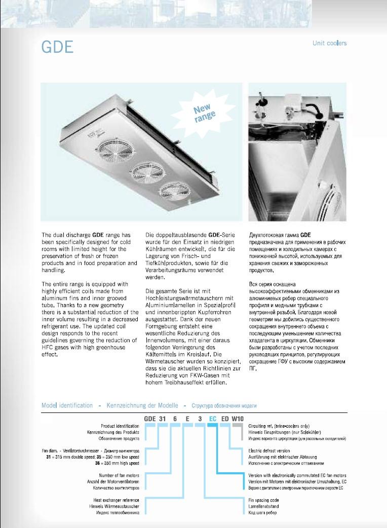 Двухпоточные воздухоохладители ECO серии GDE