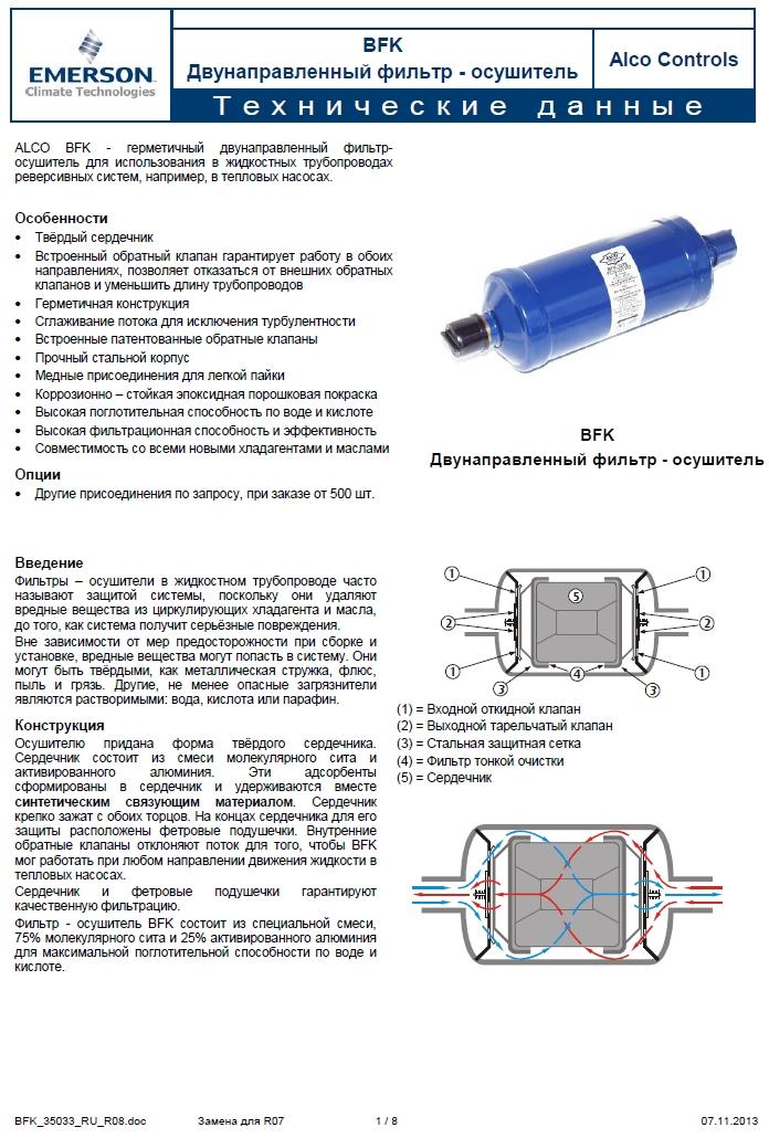 BFK - двунаправленные фильтры – осушители Alco Controls