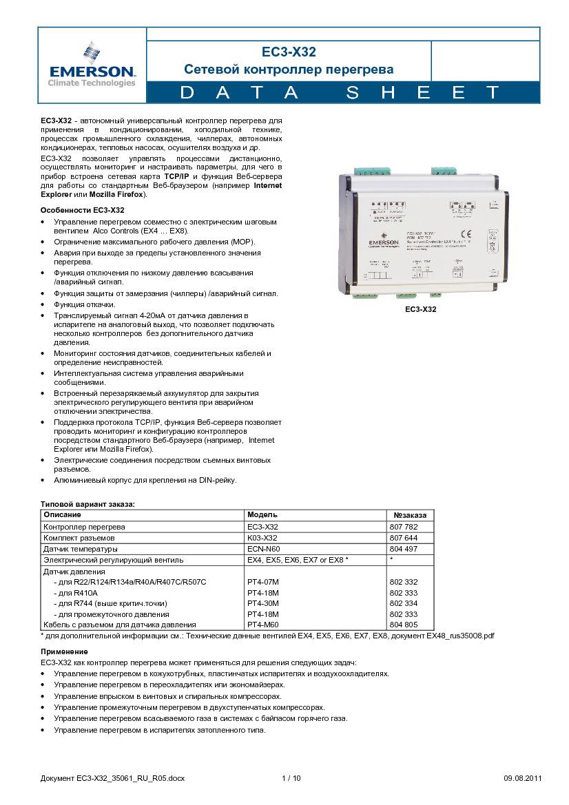 Сетевой контроллер перегрева Alco Controls EC3-X32