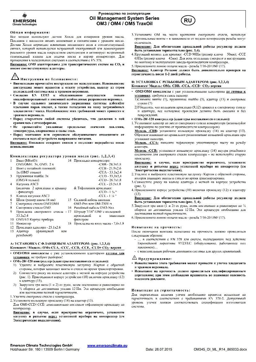 Электронные регуляторы уровня масла Alco Controls OM3_OM4_OM5 TraxOil (Руководство по эксплуатации)