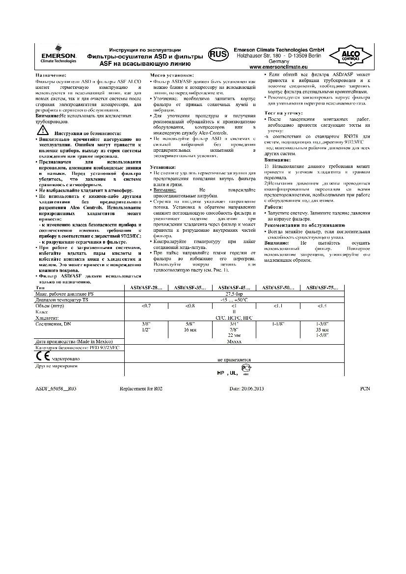 Фильтры-осушители ASD и ASF на всасывающую линию Alco Controls (Инструкция по эксплуатации)