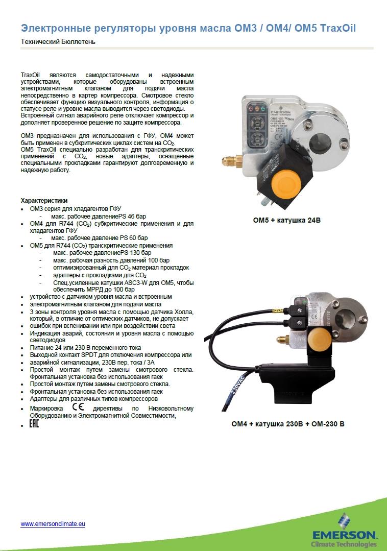 Электронные регуляторы уровня масла Alco Controls OM3_OM4_OM5 TraxOil
