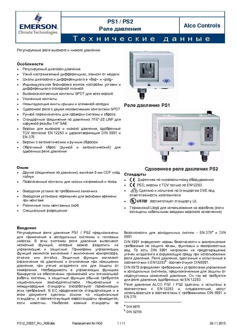 PS1_PS2 Реле давления Alco Controls
