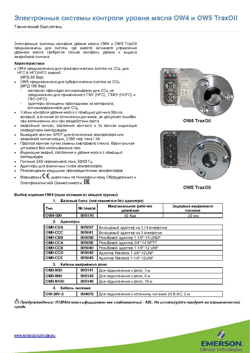 Электронные системы контроля уровня масла OW4 и OW5 TraxOil