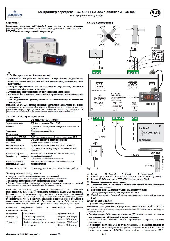 Контроллер перегрева EC3-X33 и EC3-X53 с дисплеем ECD-002 (Инструкция по эксплуатации)