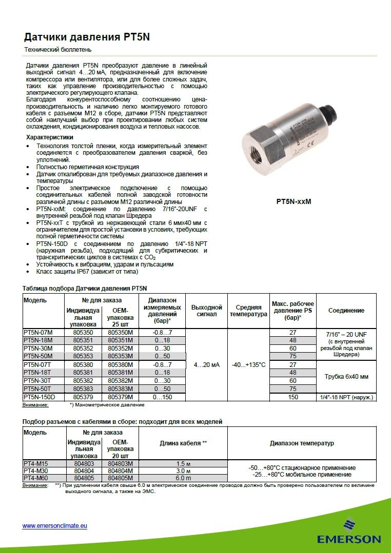 Датчики (преобразователи) давления Alco controls PT5N