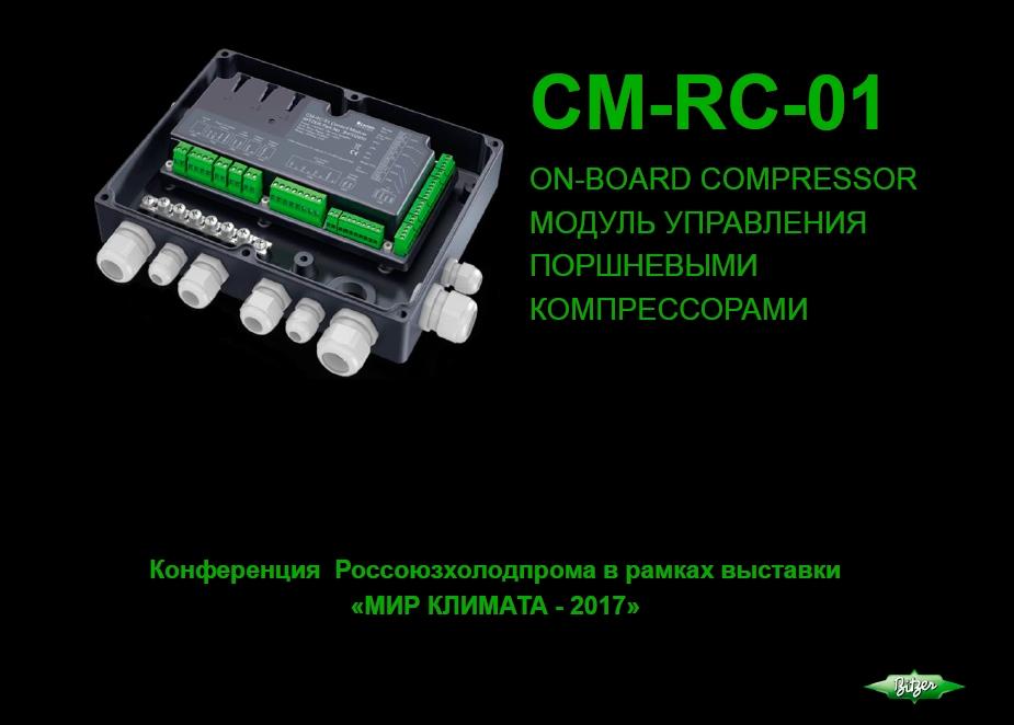 Модуль управления поршневыми компрессорами Bitzer CM-RC-01