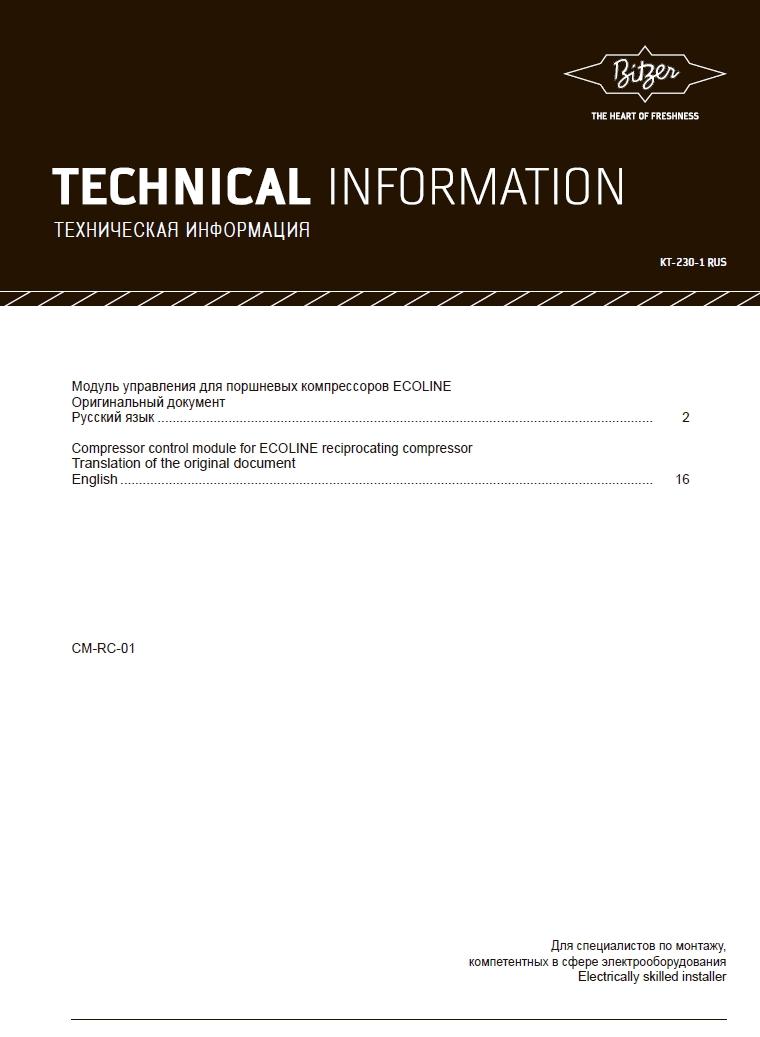 Модуль управления для поршневых компрессоров Bitzer ECOLINE CM-RC-01 (Техническая информация)
