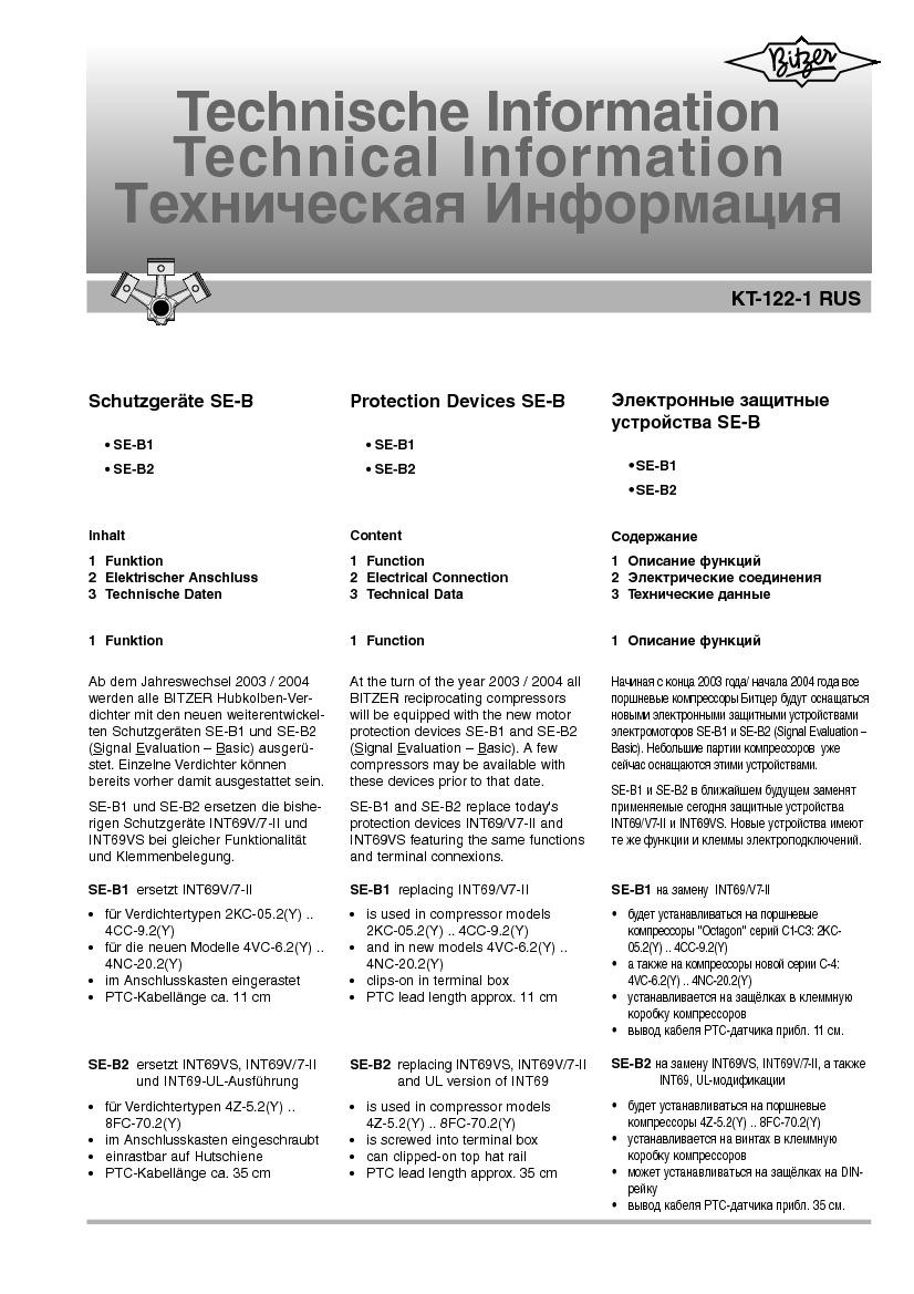 Электронные защитные устройства SE-B1 и SE-B2