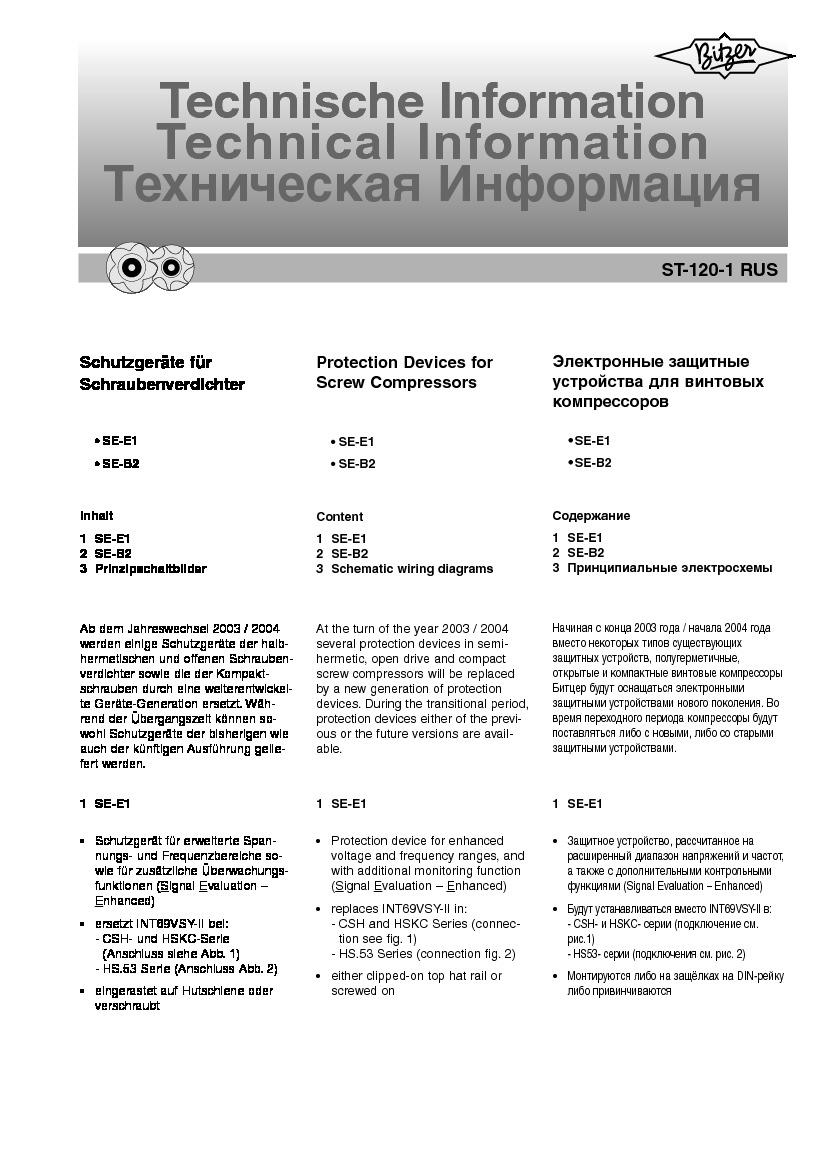 Электронные защитные устройства для винтовых компрессоров SE-Е1 и SE-B2