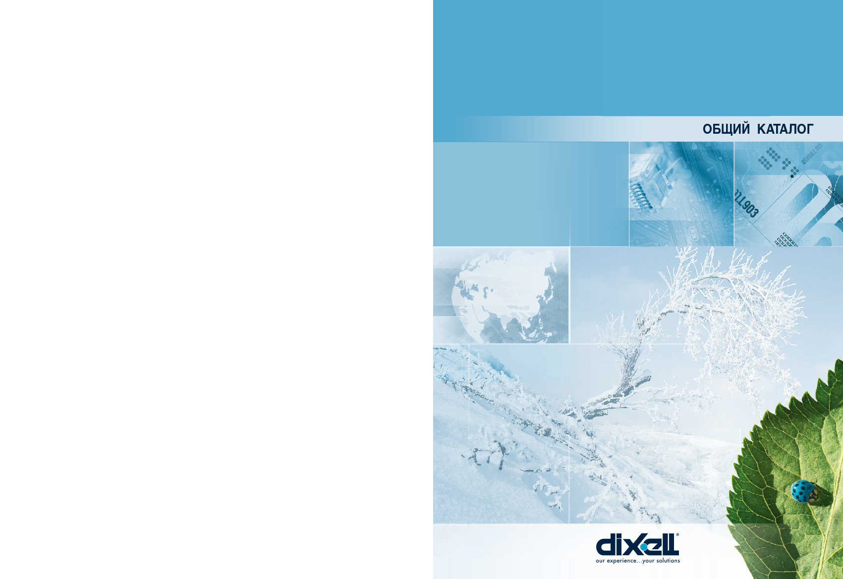 ОБЩИЙ КАТАЛОГ продукции Dixell