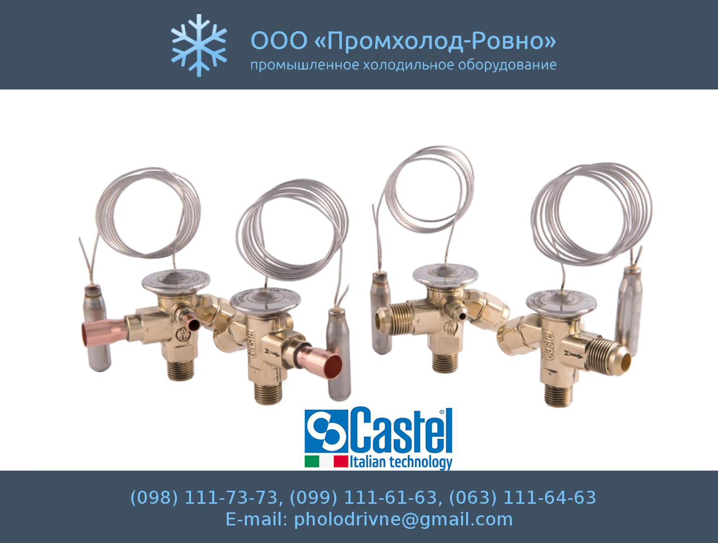 Термо-регулирующие вентили Castel