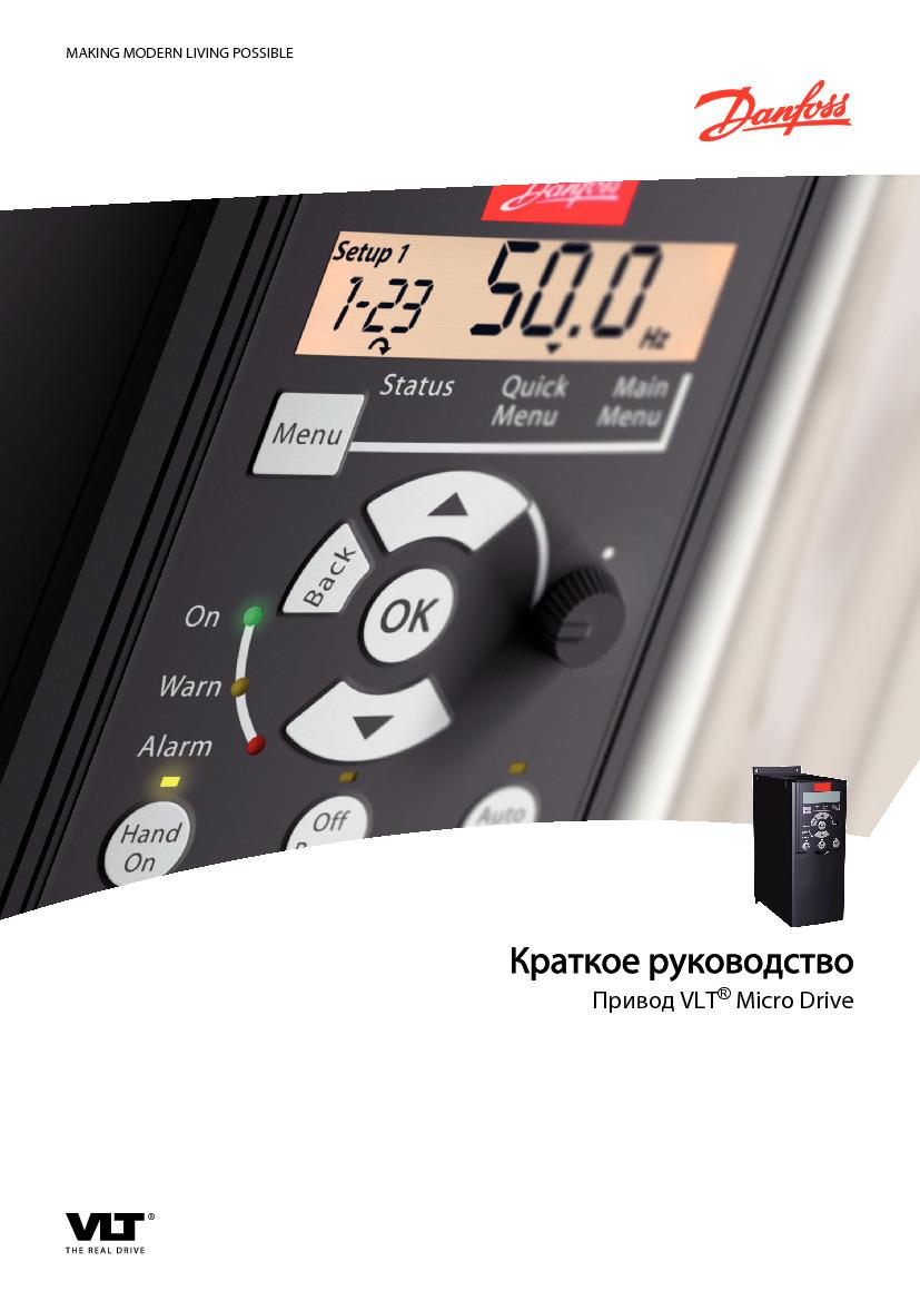 Краткое руководство привода Danfoss VLT Micro Drive