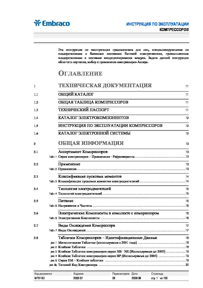 Инструкция по эксплуатации компрессоров Embraco Aspera