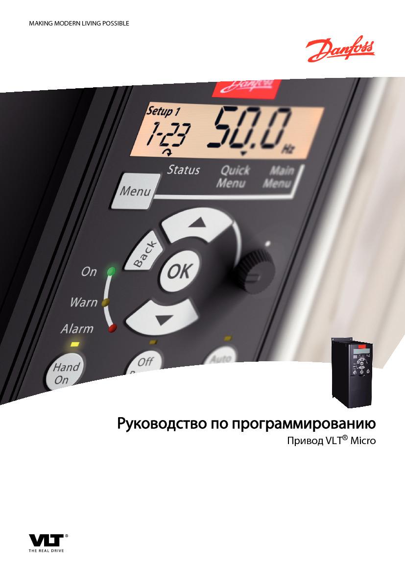 Руководство по программированию привода Danfoss VLT Micro Drive