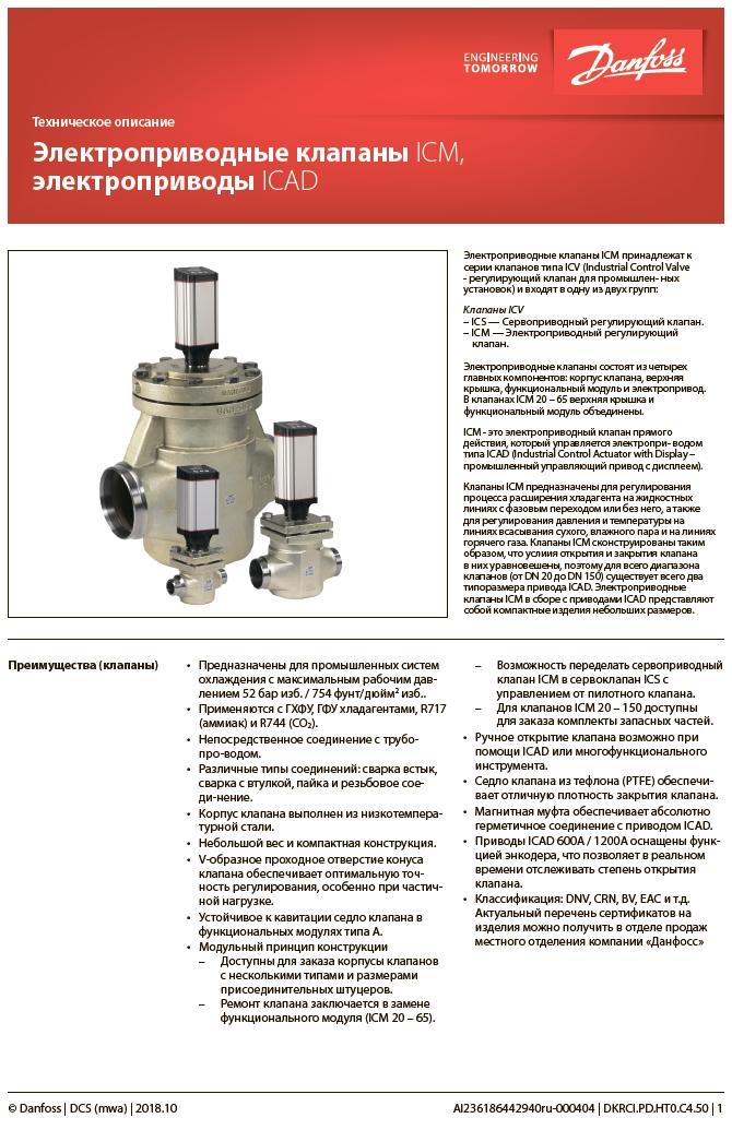 Электроприводные клапаны ICM и электроприводы ICAD Danfoss (Техническое описание)