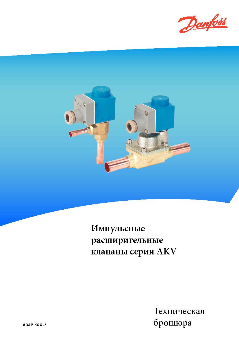Импульсные расширительные клапаны Danfoss серии AKV