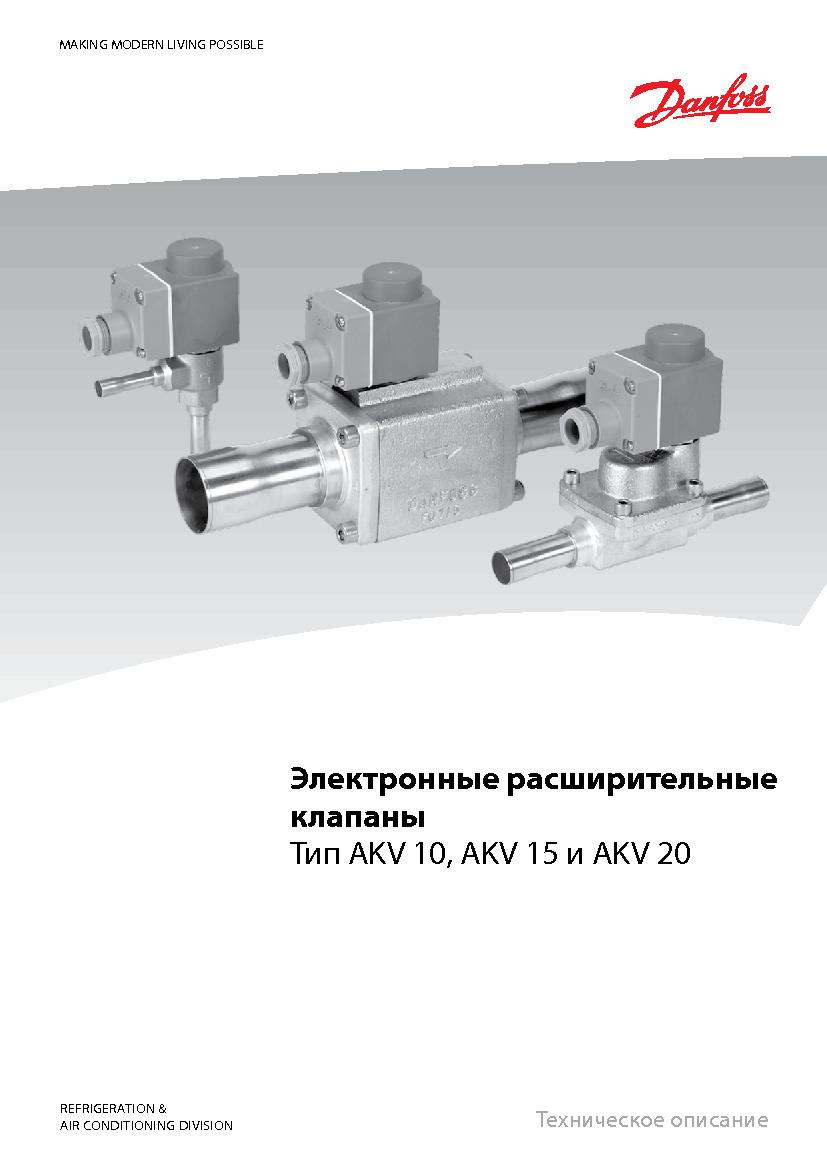 Электронные расширительные клапаны Danfoss AKV 10, AKV 15 и AKV 20
