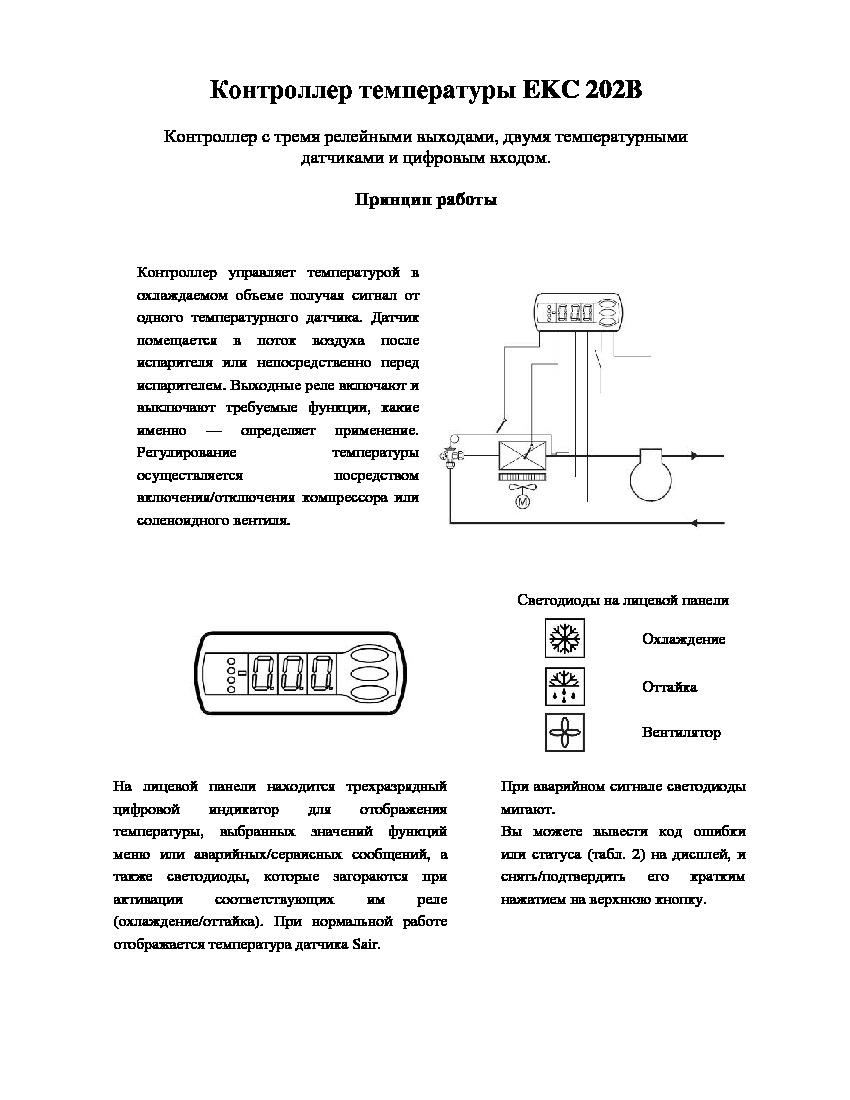 Инструкция по эксплуатации Danfoss EKC 202B