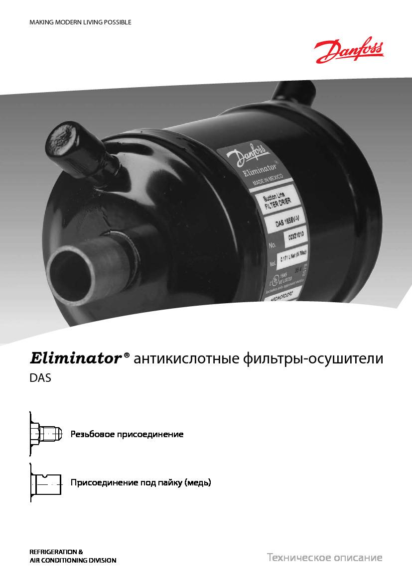 Eliminator - Антикислотные фильтры-осушители Danfoss DAS