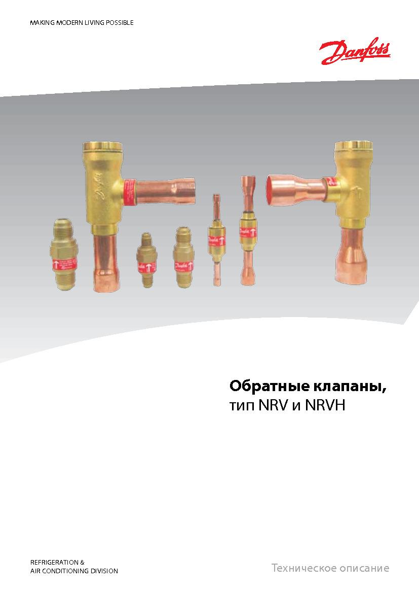 Обратные клапаны DANFOSS тип NRV и NRVH