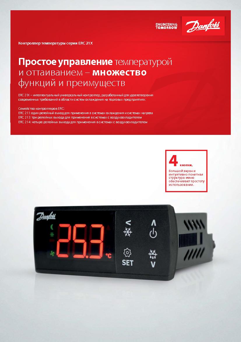 Контроллер температуры серии Danfoss ERC 21X