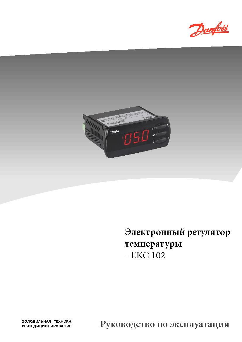Электронный регулятор температуры Danfoss EKC 102 (Руководство пользователя)