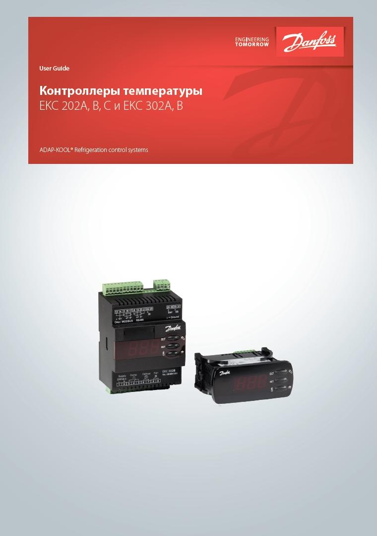 Контроллеры температуры Danfoss EKC 202A, B, C и EKC 302A, B