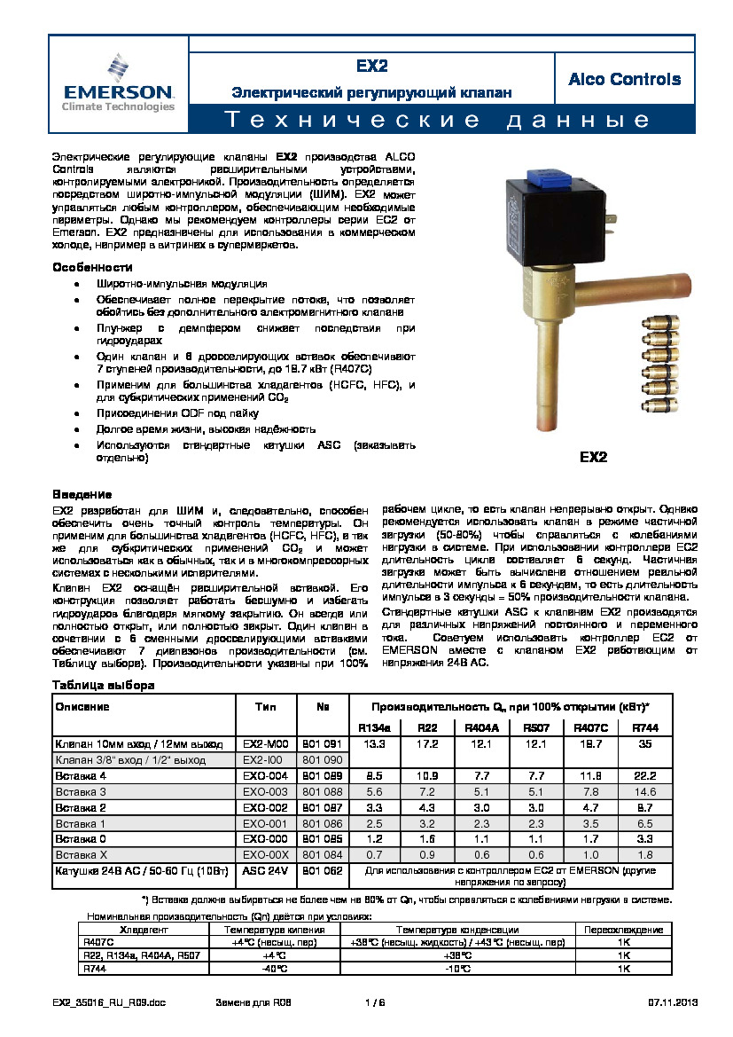 EX2 Электрический регулирующий клапан Alco Controls