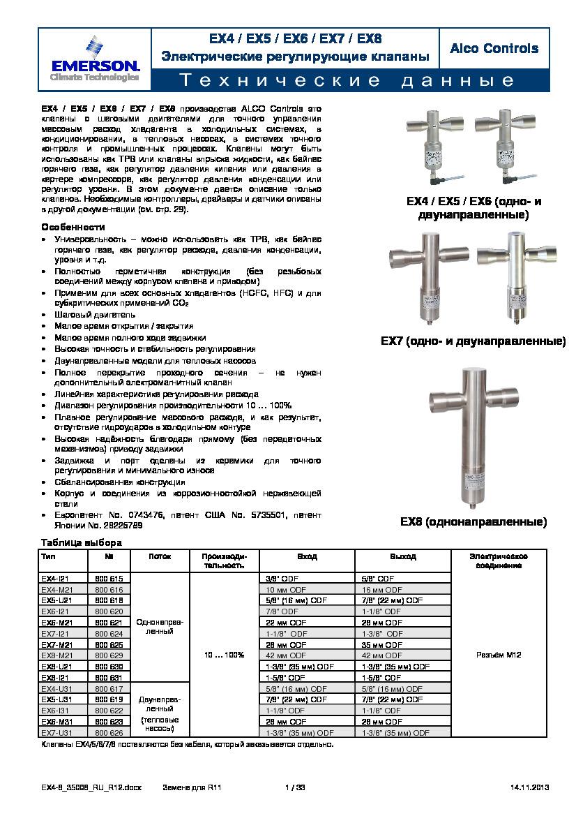 Электрические регулирующие клапаны Alco Controls EX4_EX5_EX6_EX7_EX8