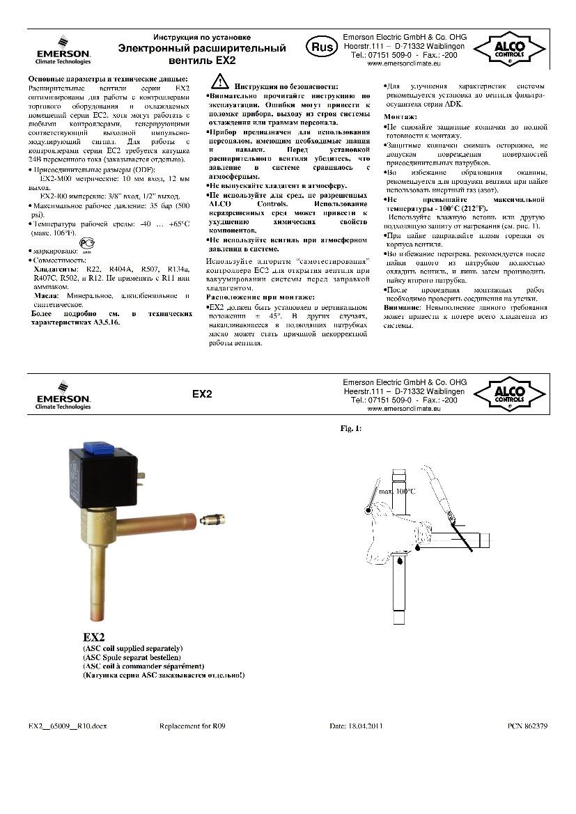 Электронный расширительный вентиль Alco Controls EX2 (Инструкция по установке)