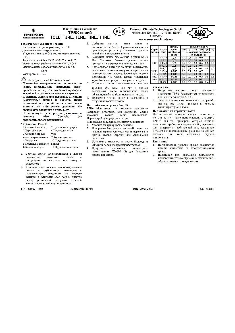 Разборные ТРВ Alco Controls серий T, L, 935 и ZZ (Инструкция по установке)