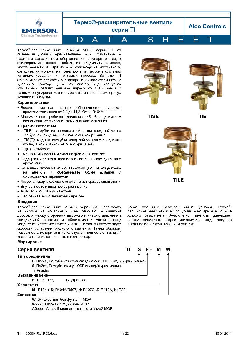 Термо-расширительные вентили Alco Controls серии TI