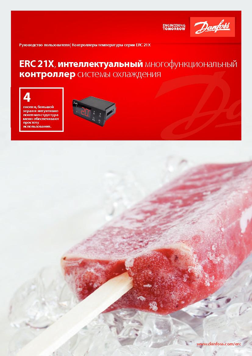 Контроллеры температуры серии Danfoss ERC 21X