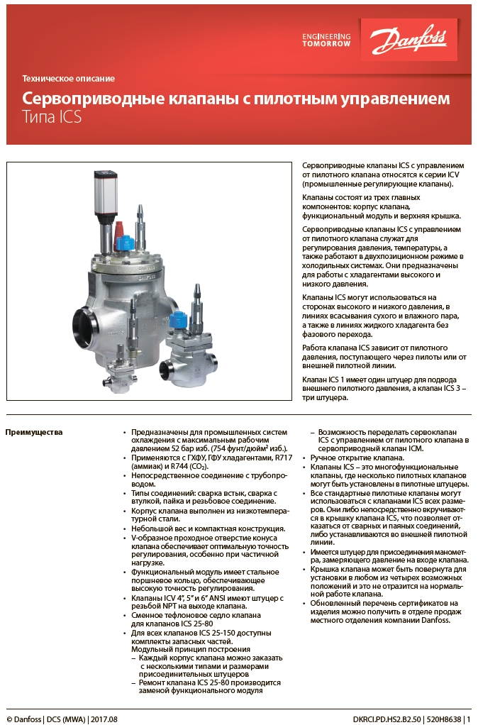 Сервоприводные клапаны с пилотным управлениемьм типа ICS