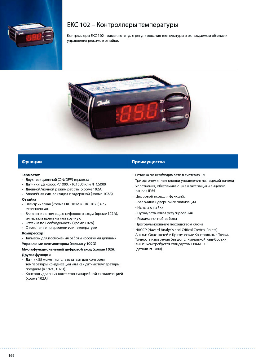 EKC 102 – Контроллеры температуры DANFOSS