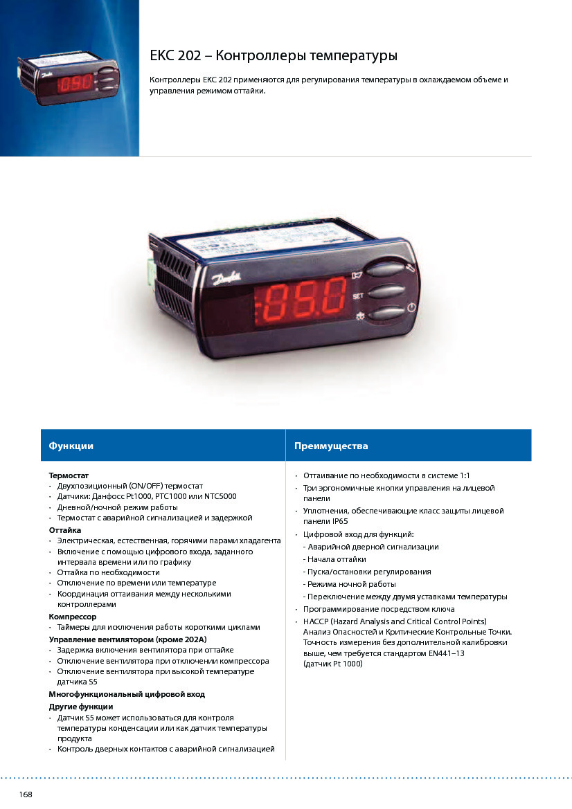 EKC 202 – Контроллеры температуры DANFOSS