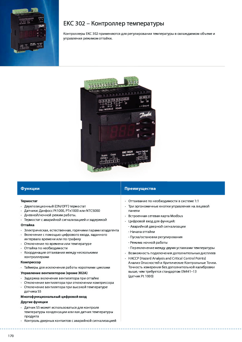 EKC 302 – Контроллер температуры DANFOSS