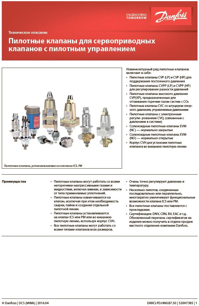 Пилотные клапаны для сервоприводных клапанов с пилотным управлением Danfoss