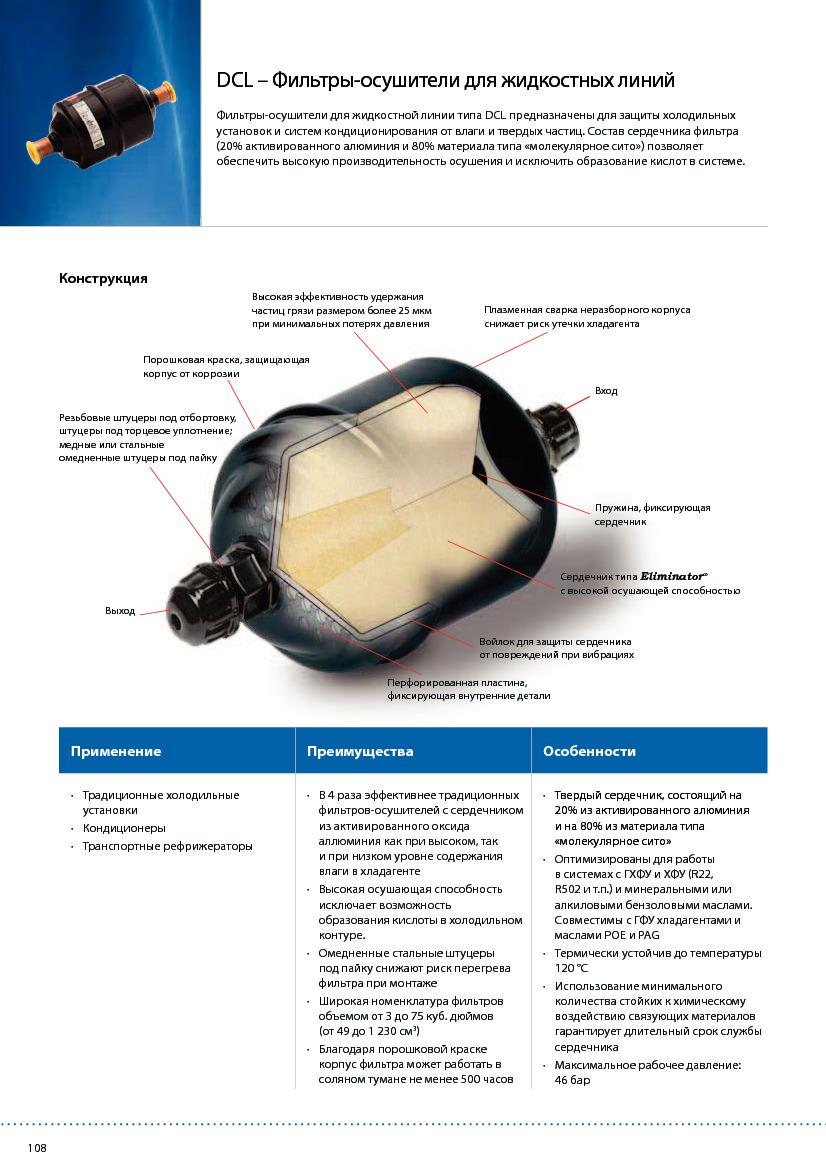 Фильтры-осушители жидкости Danfoss DCL и DML Eliminator