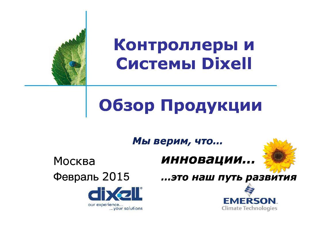 Презентация Dixell 2015