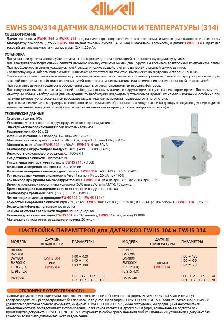 Датчик влажности EWHS 304 (инструкция по эксплуатации)
