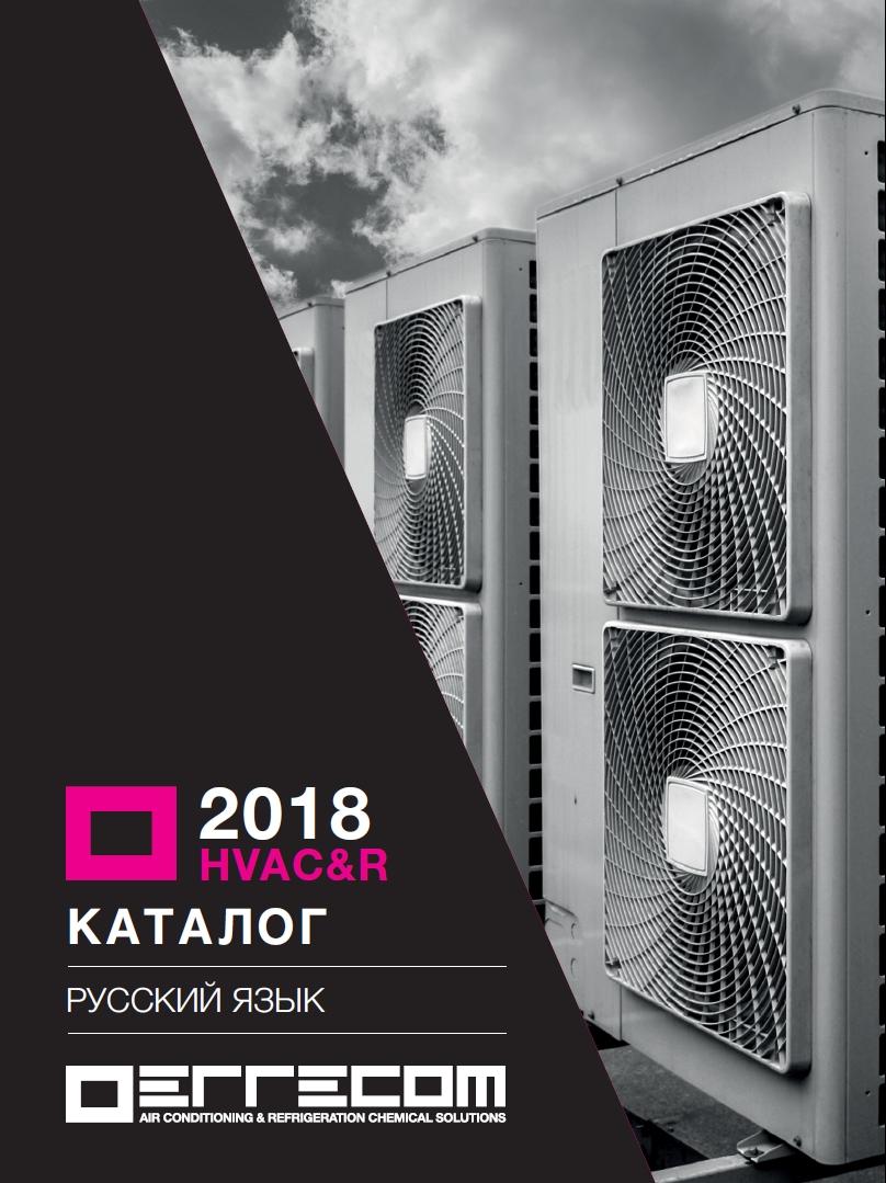Общий каталог продукции Errecom 2018