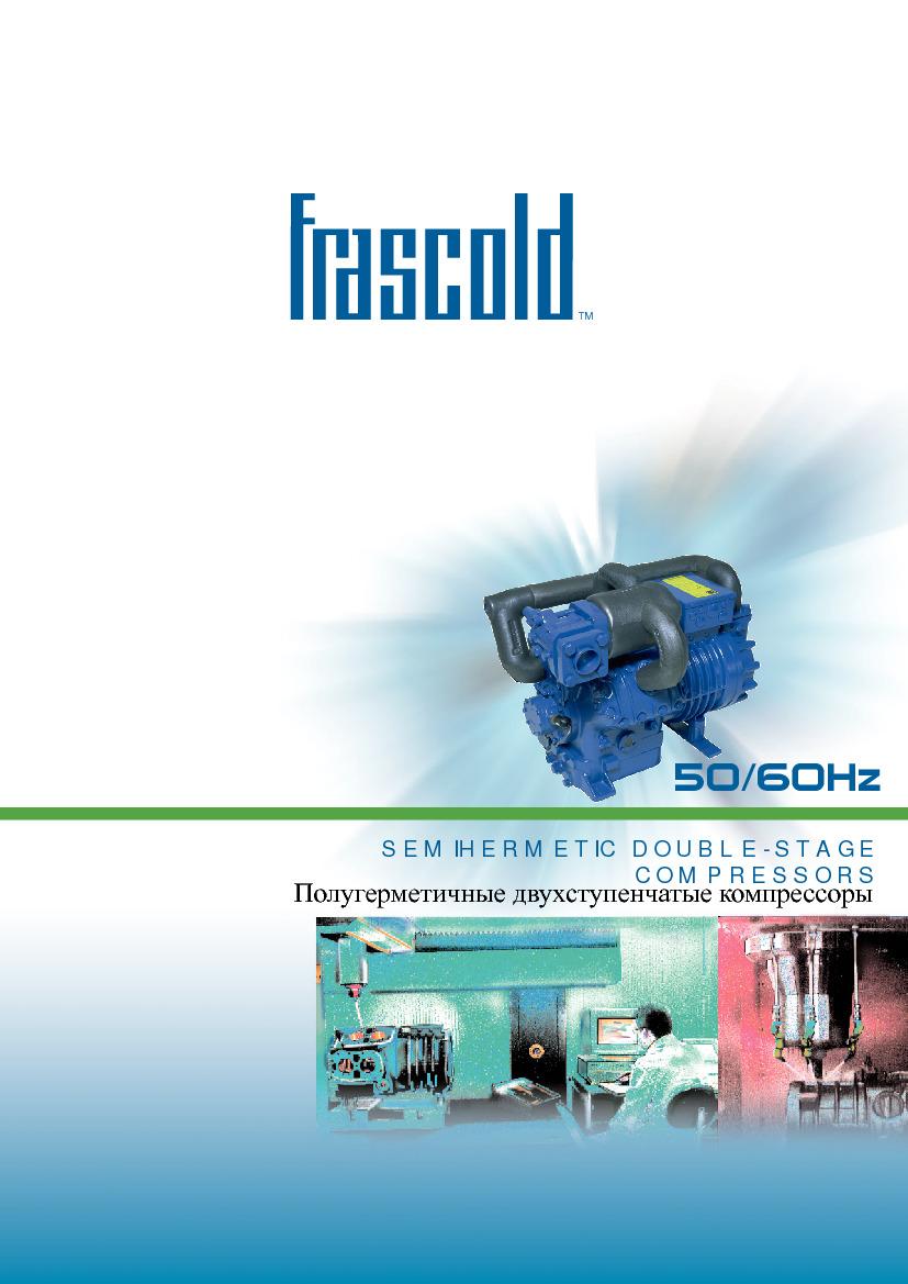 Полугерметичные двухступенчатые компрессоры FRASCOLD