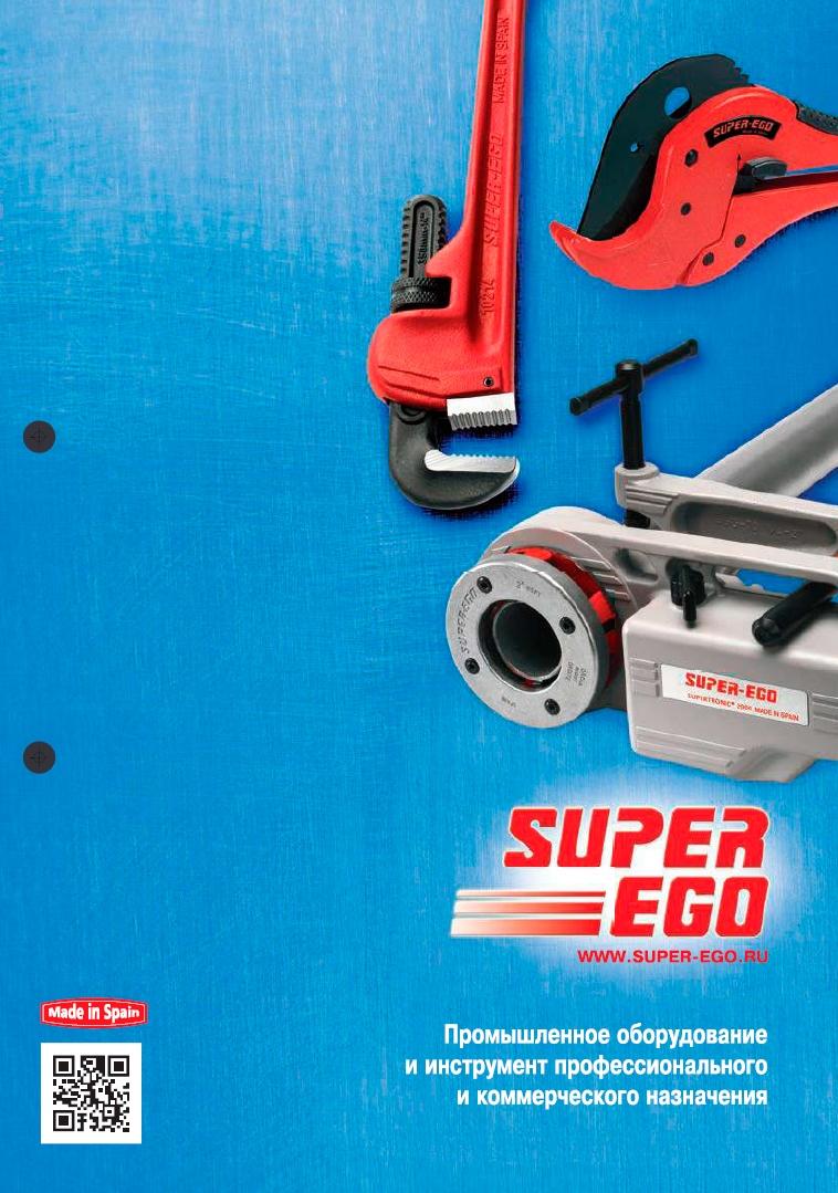 Инструмент для профессионального и коммерческого назначения Super Ego