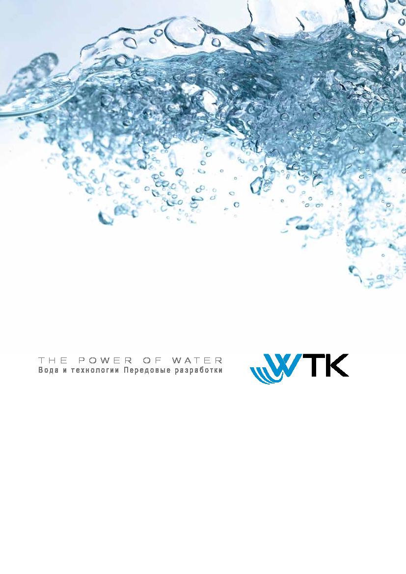 Продукция WTK