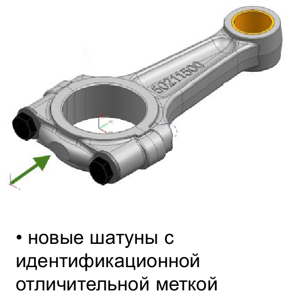 bitzer_connecting rod